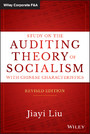 Study on the Auditing Theory of Socialism with Chinese Characteristics, Revised Edition