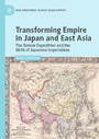 Transforming Empire in Japan and East Asia - The Taiwan Expedition and the Birth of Japanese Imperialism